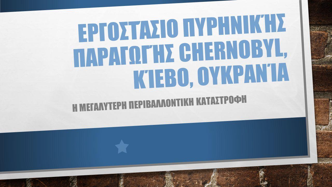 Εργοστάσιο Πυρηνικής Παραγωγής Chernobyl, Κίεβο, Ουκρανία