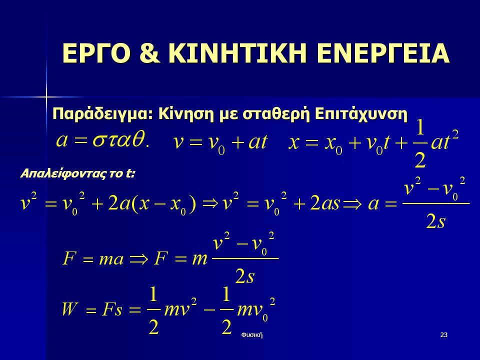 ΕΡΓΟ & ΚΙΝΗΤΙΚΗ ΕΝΕΡΓΕΙΑ