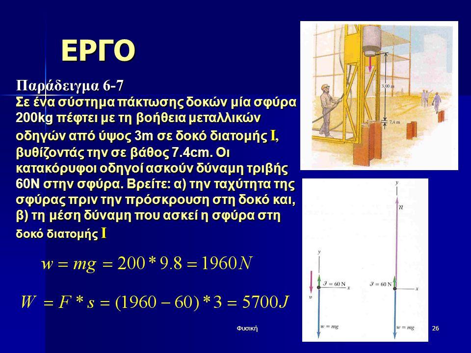 ΕΡΓΟ Παράδειγμα 6-7.