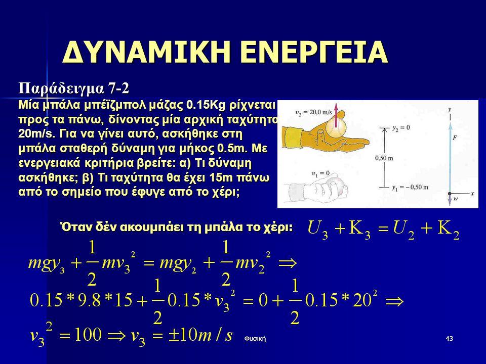 ΔΥΝΑΜΙΚΗ ΕΝΕΡΓΕΙΑ Παράδειγμα 7-2