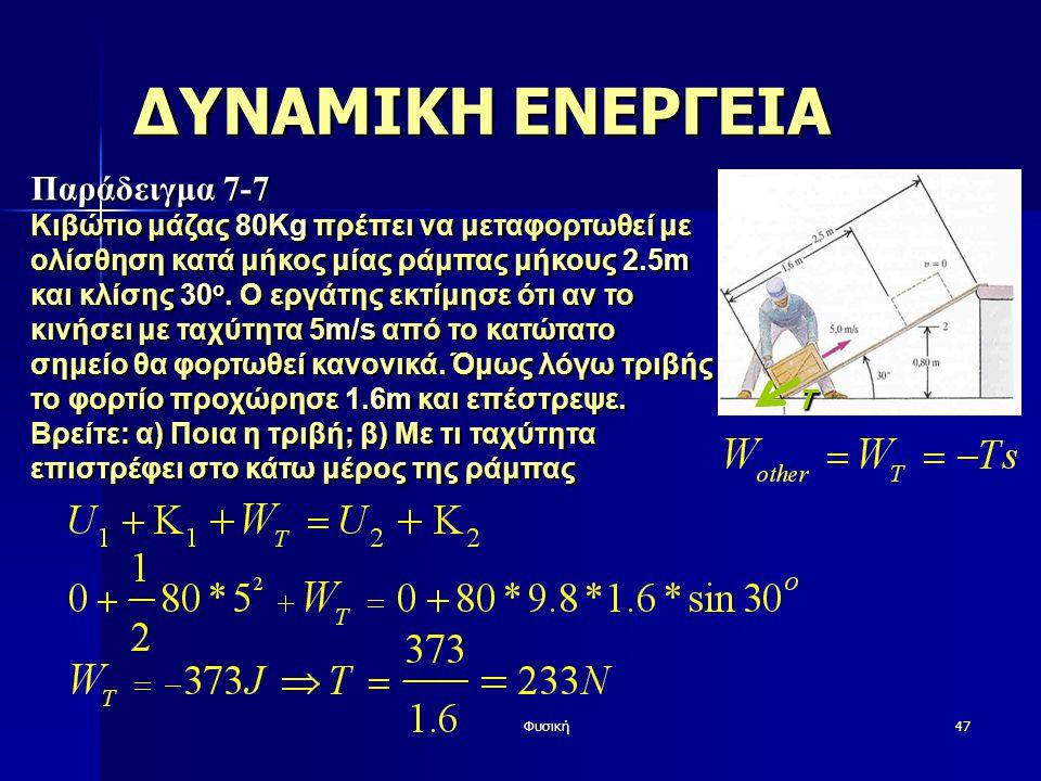 ΔΥΝΑΜΙΚΗ ΕΝΕΡΓΕΙΑ Παράδειγμα 7-7