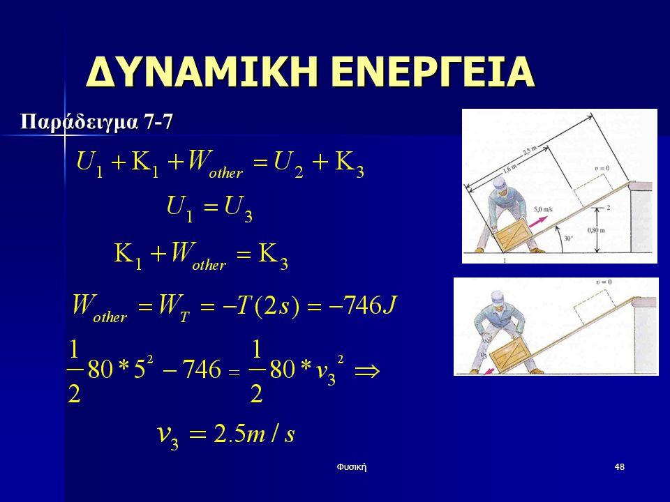 ΔΥΝΑΜΙΚΗ ΕΝΕΡΓΕΙΑ Παράδειγμα 7-7 Φυσική