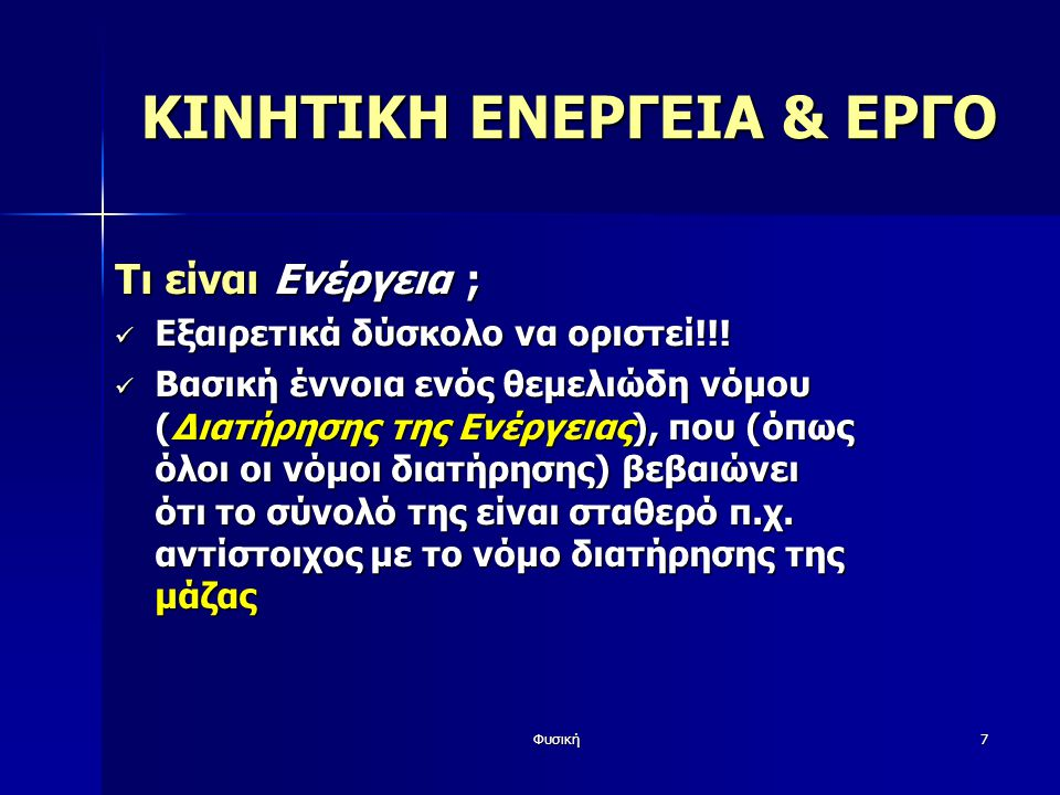 ΚΙΝΗΤΙΚΗ ΕΝΕΡΓΕΙΑ & ΕΡΓΟ