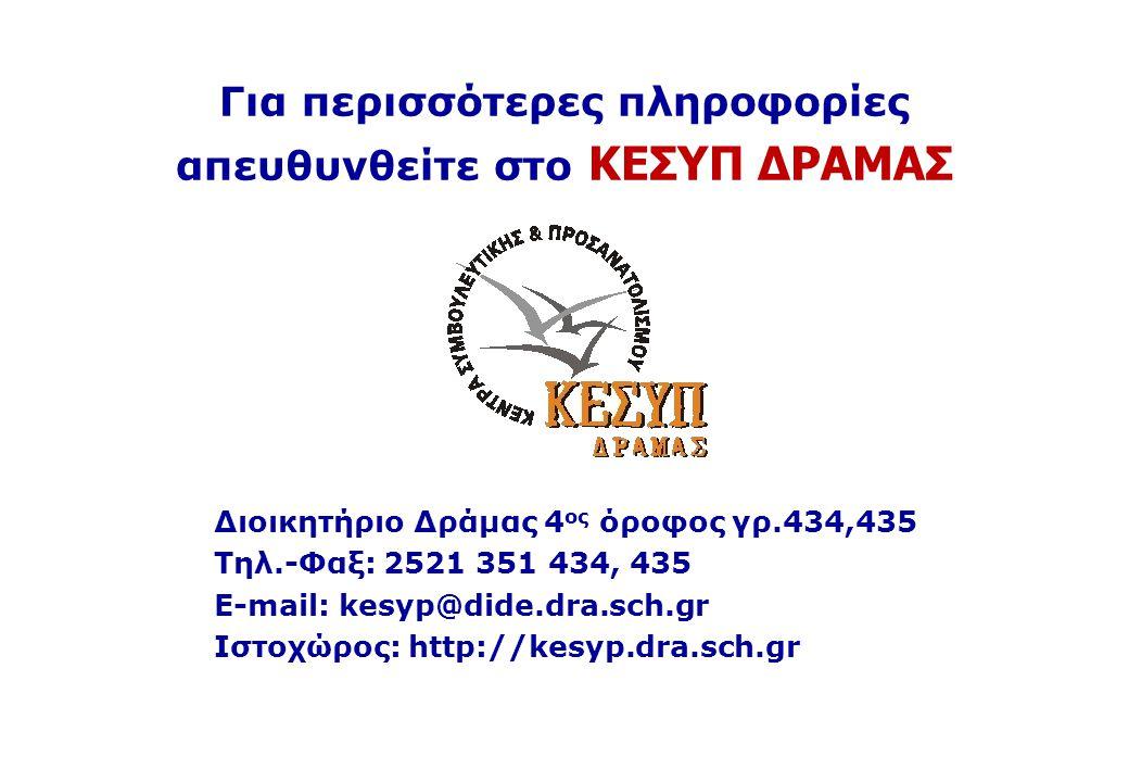 Για περισσότερες πληροφορίες απευθυνθείτε στο ΚΕΣΥΠ ΔΡΑΜΑΣ