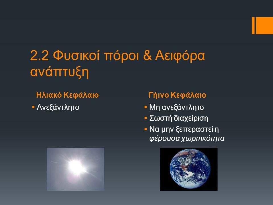 2.2 Φυσικοί πόροι & Αειφόρα ανάπτυξη