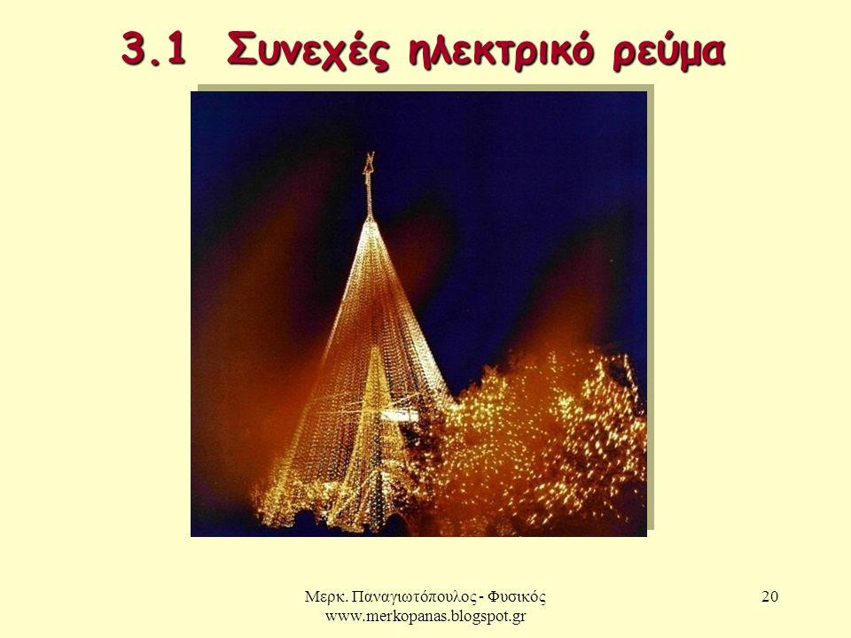 3.1 Συνεχές ηλεκτρικό ρεύμα
