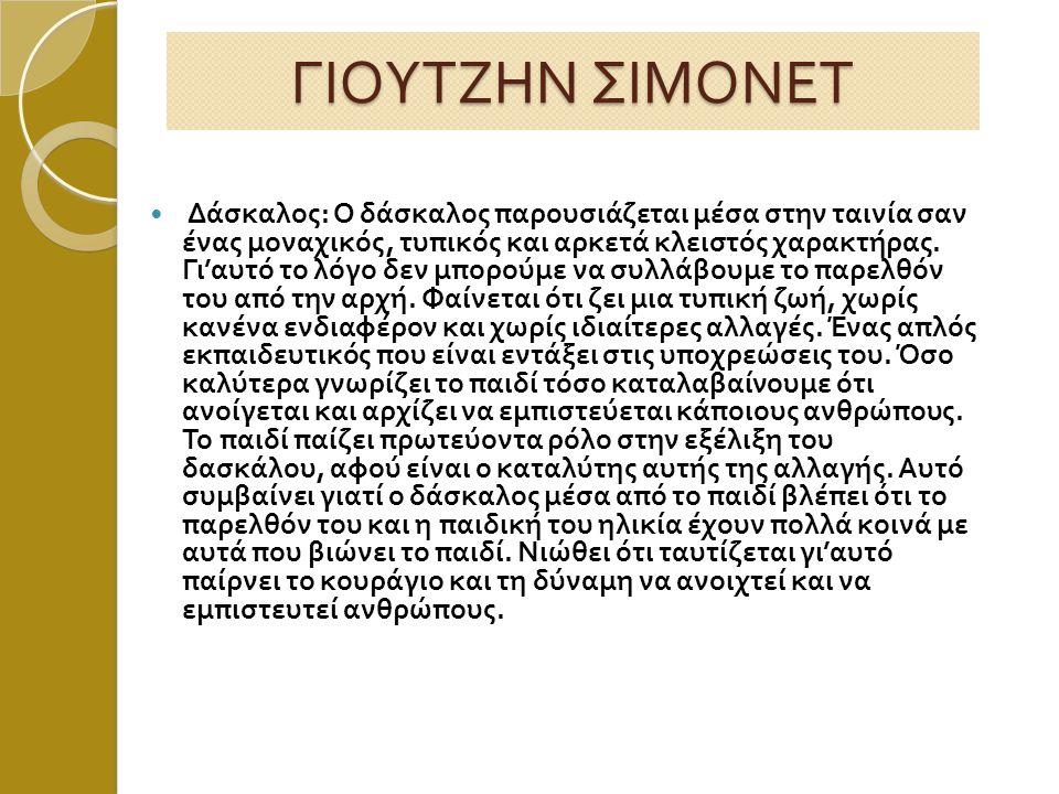 ΓΙΟΥΤΖΗΝ ΣΙΜΟΝΕΤ