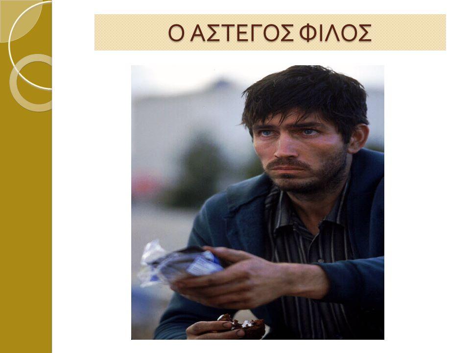 Ο ΑΣΤΕΓΟΣ ΦΙΛΟΣ
