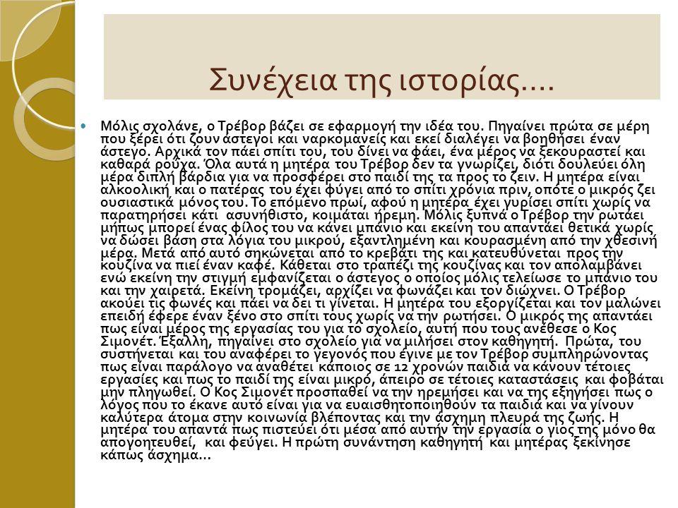 Συνέχεια της ιστορίας….