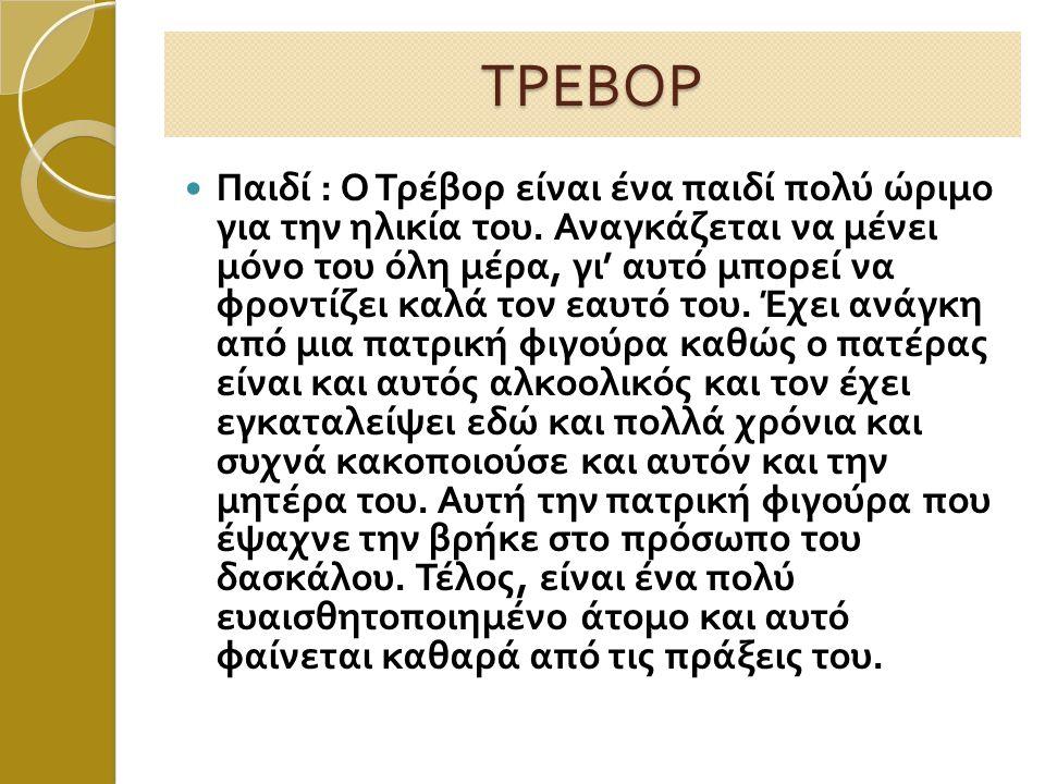 ΤΡΕΒΟΡ