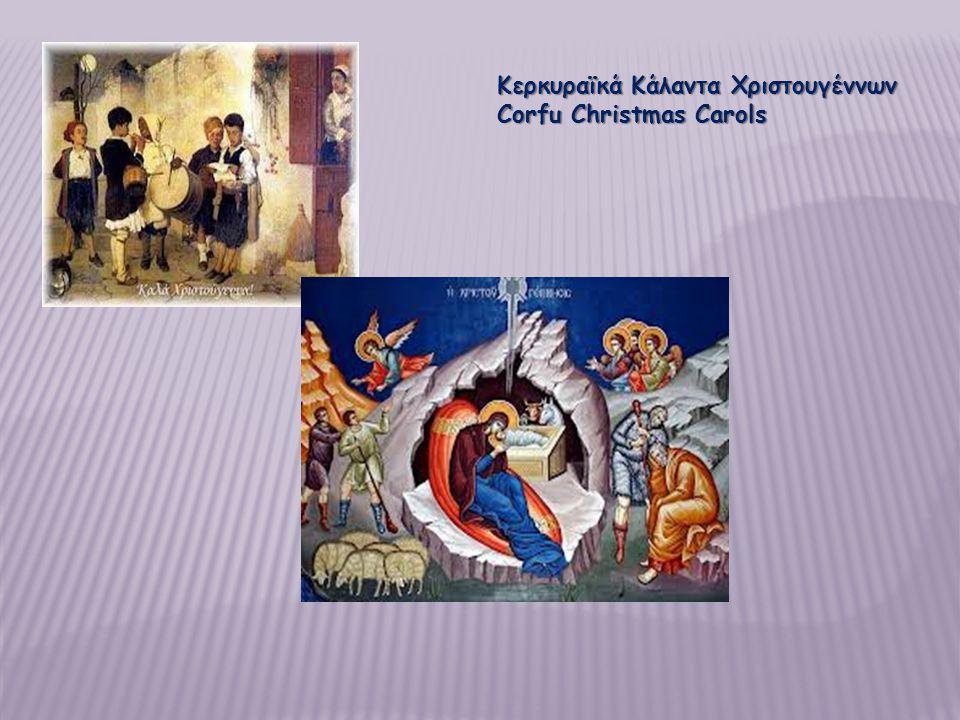 Κερκυραϊκά Κάλαντα Χριστουγέννων