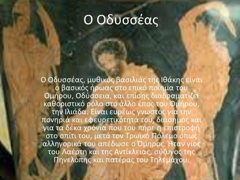 O Οδυσσέας