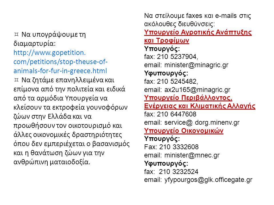 Να στείλουμε faxes και e-mails στις ακόλουθες διευθύνσεις: