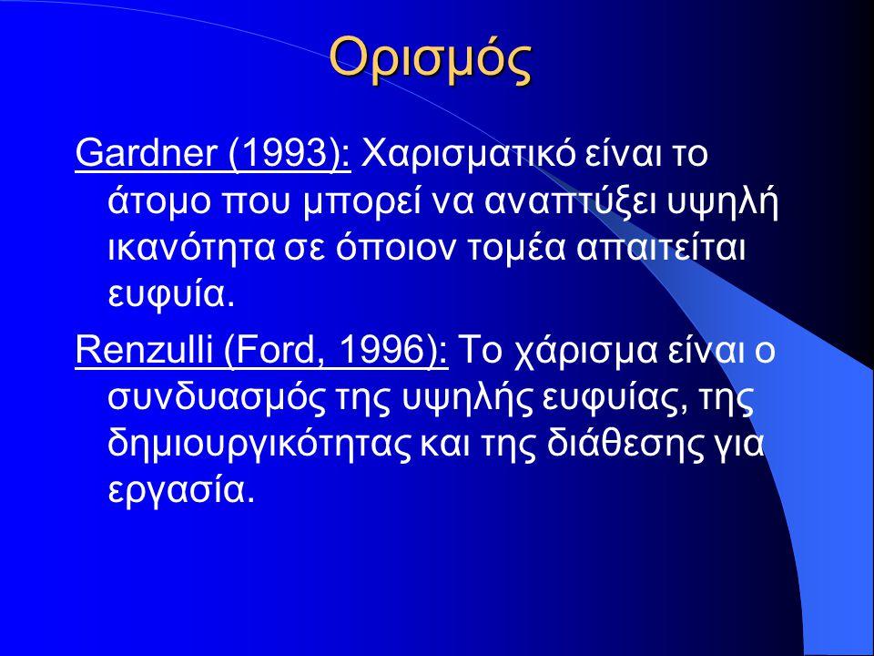 Ορισμός Gardner (1993): Χαρισματικό είναι το άτομο που μπορεί να αναπτύξει υψηλή ικανότητα σε όποιον τομέα απαιτείται ευφυία.