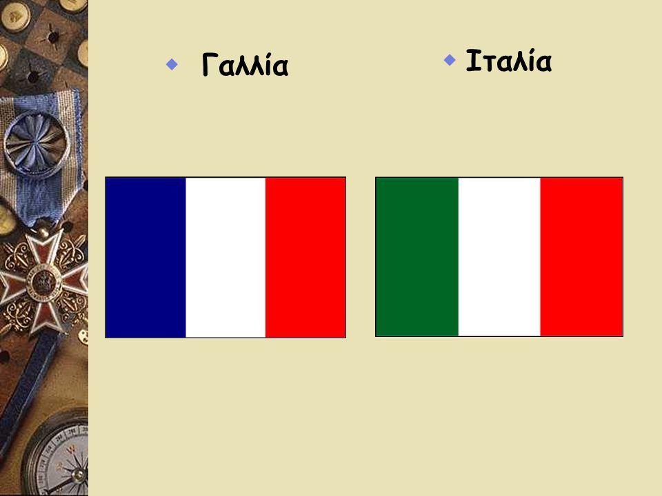 Ιταλία Γαλλία