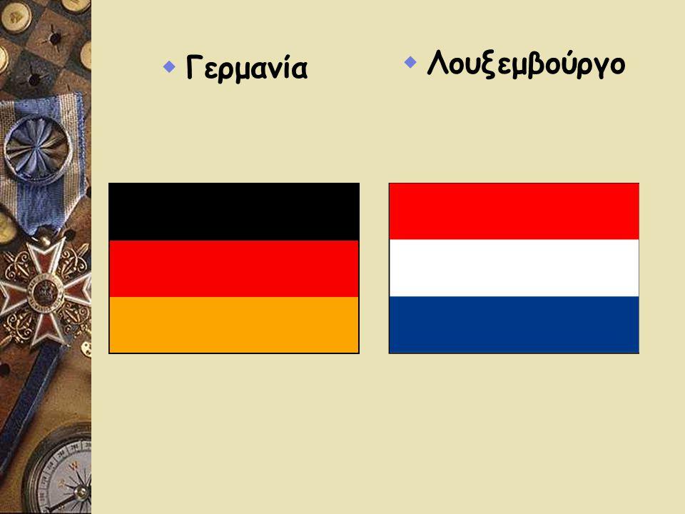 Λουξεμβούργο Γερμανία