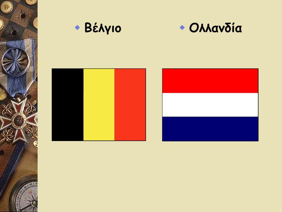 Βέλγιο Ολλανδία