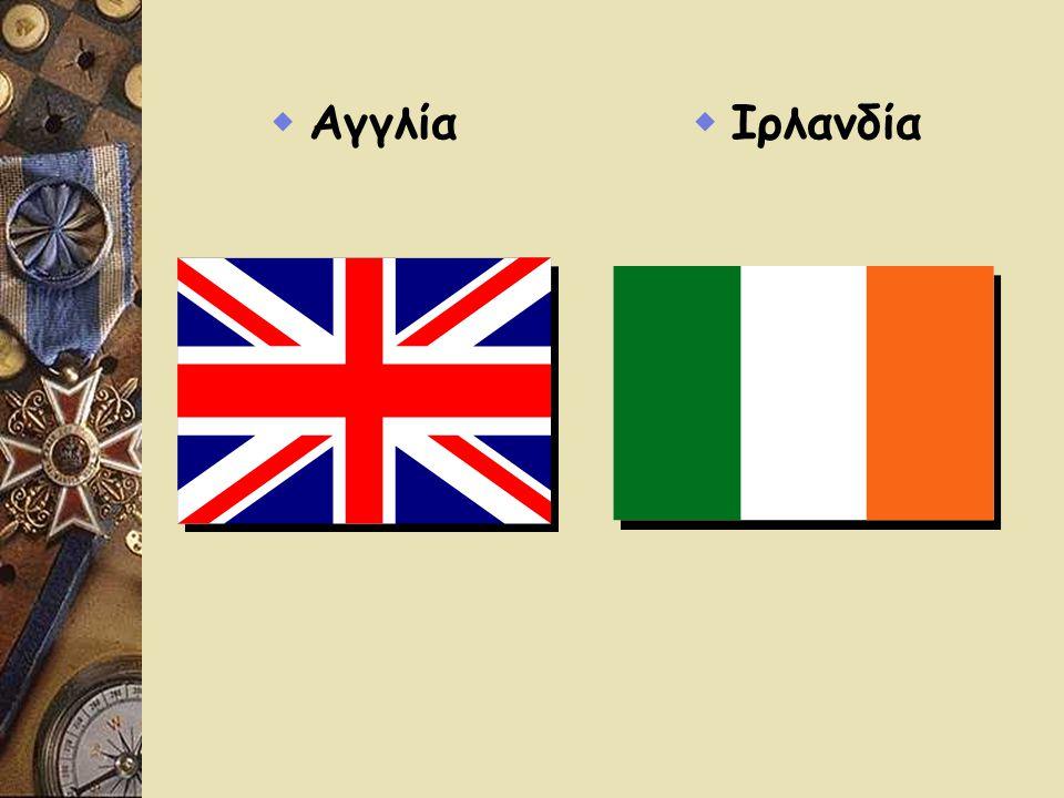 Αγγλία Ιρλανδία