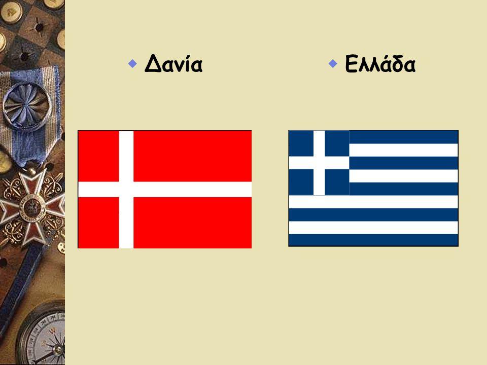 Δανία Ελλάδα