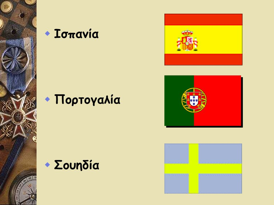 Ισπανία Πορτογαλία Σουηδία
