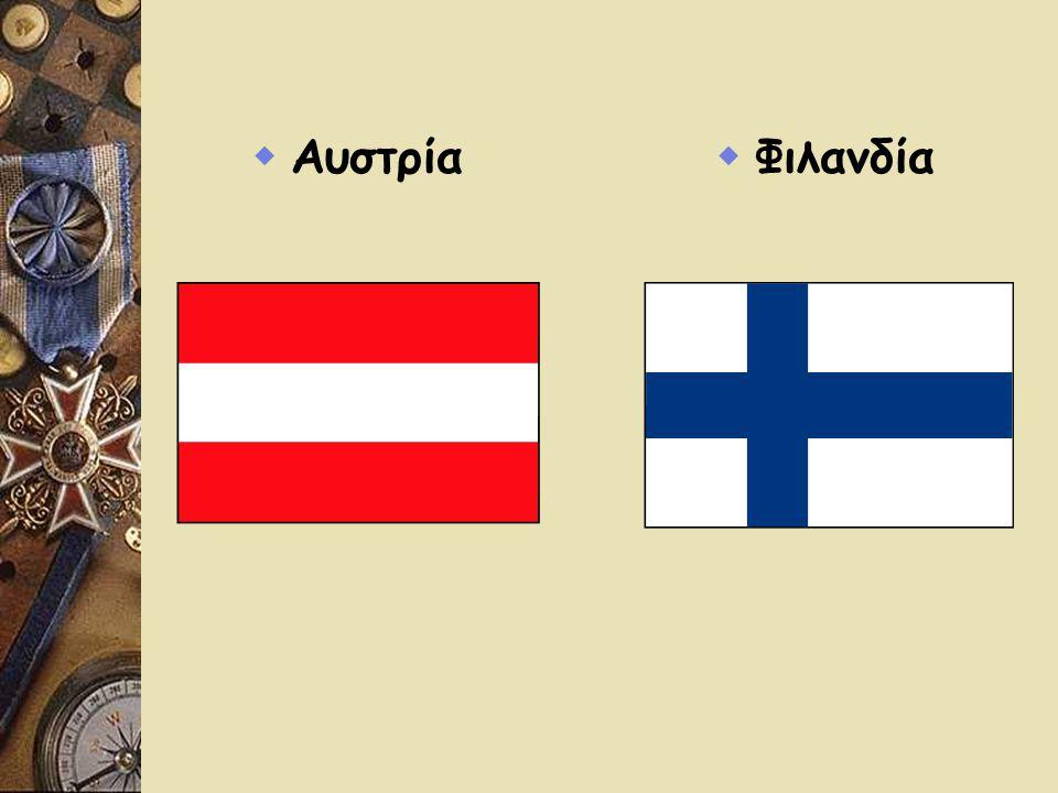 Αυστρία Φιλανδία