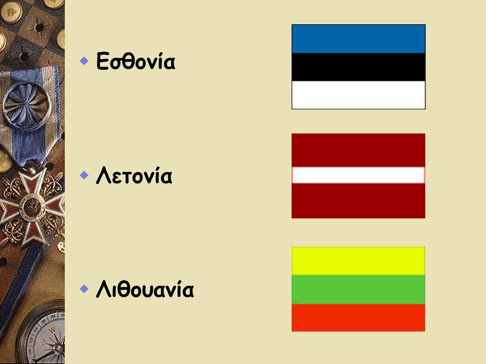 Εσθονία Λετονία Λιθουανία