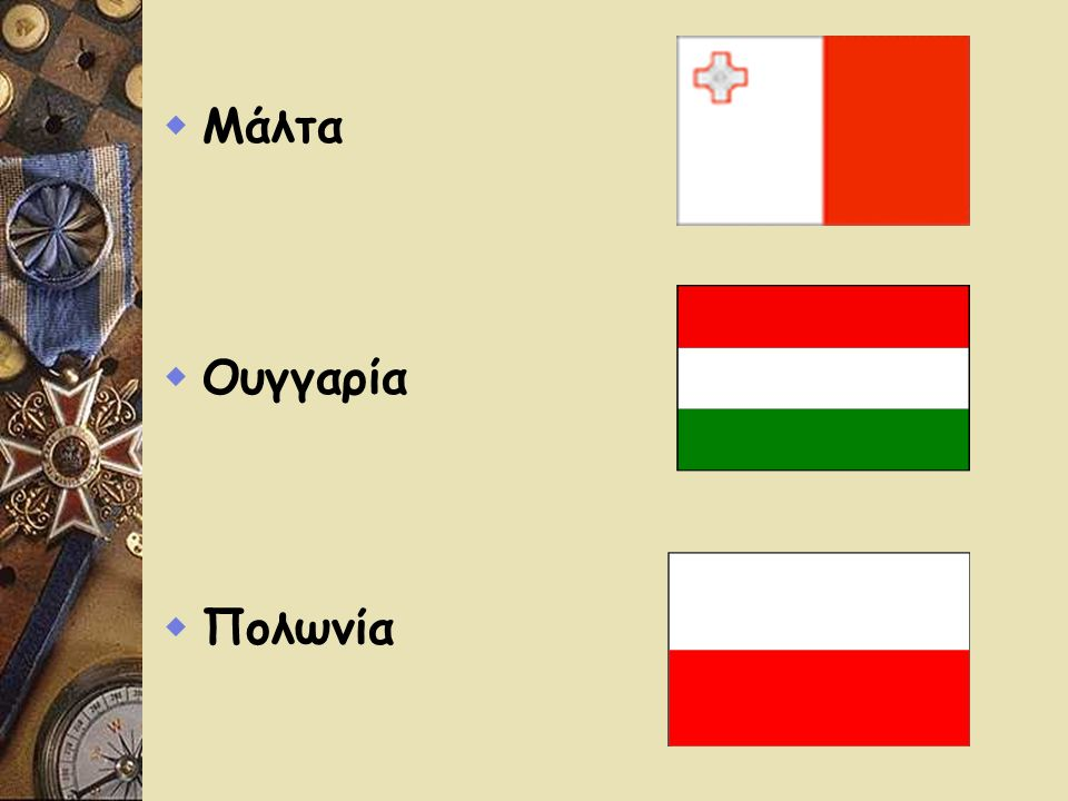 Μάλτα Ουγγαρία Πολωνία