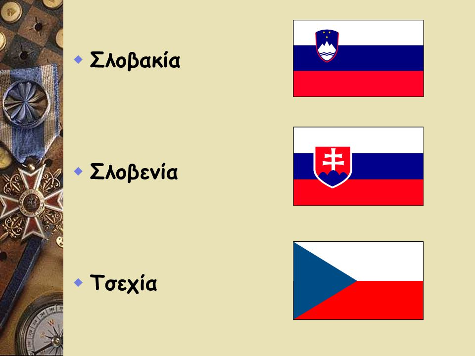 Σλοβακία Σλοβενία Τσεχία