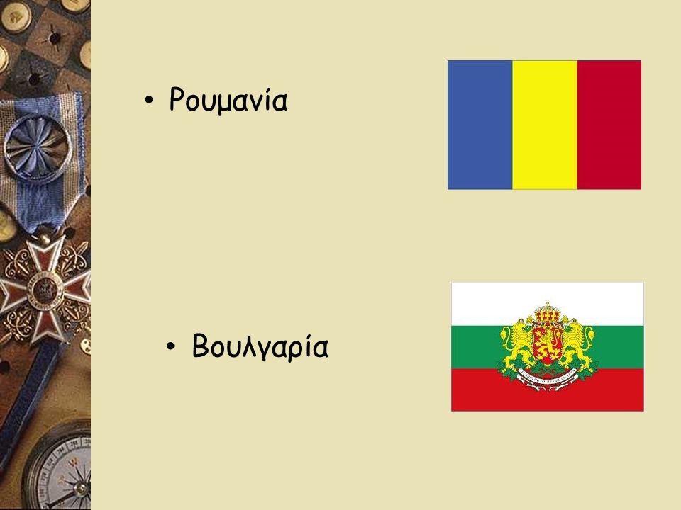 Ρουμανία Βουλγαρία