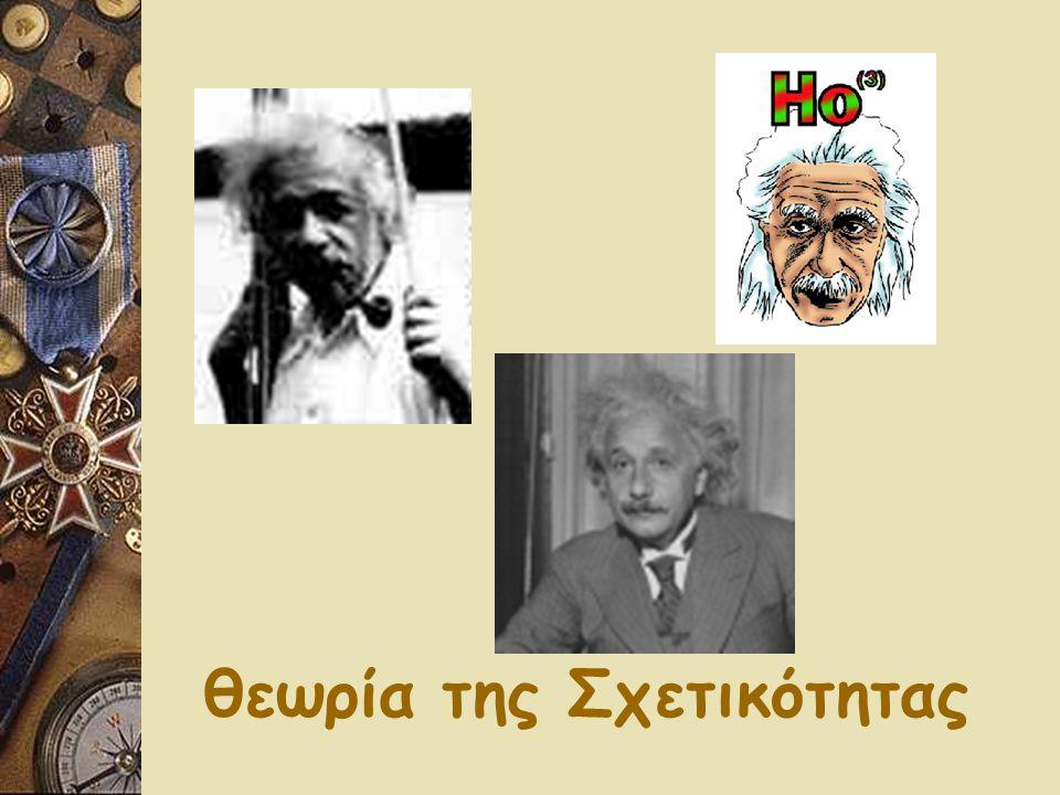 θεωρία της Σχετικότητας