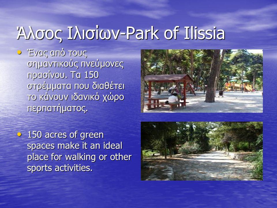 Άλσος Ιλισίων-Park of Ilissia