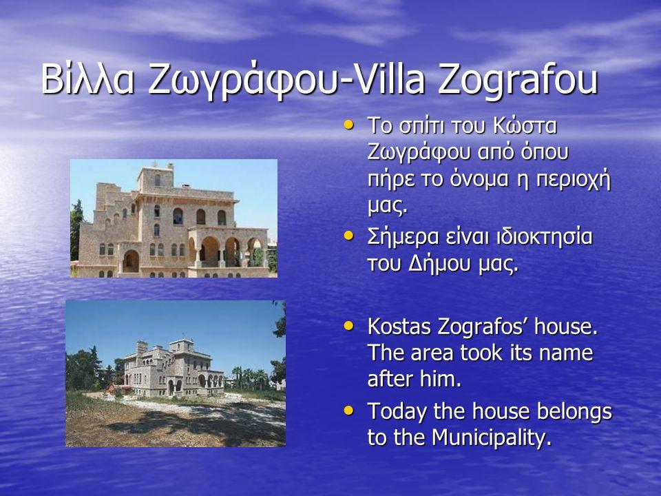 Βίλλα Ζωγράφου-Villa Zografou