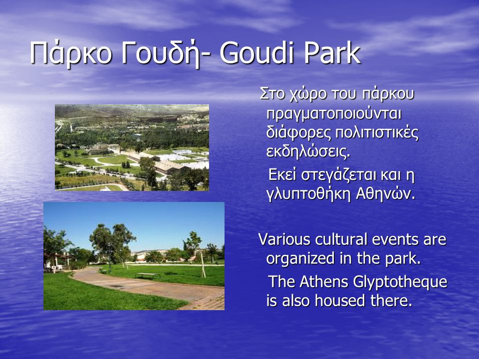 Πάρκο Γουδή- Goudi Park