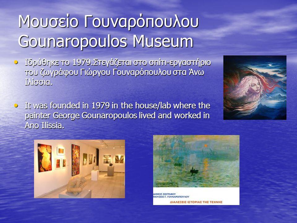 Μουσείο Γουναρόπουλου Gounaropoulos Museum