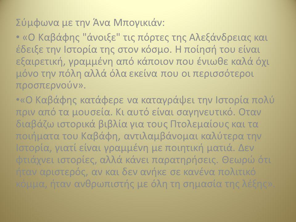 Σύμφωνα με την Άνα Μπογικιάν: