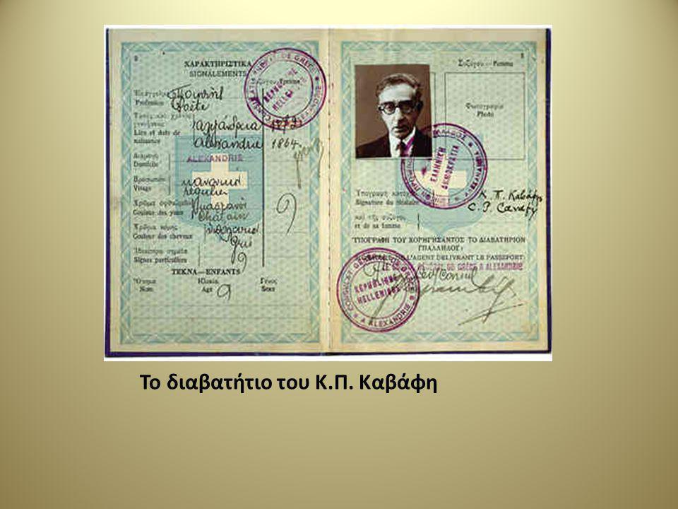 Το διαβατήτιο του Κ.Π. Καβάφη