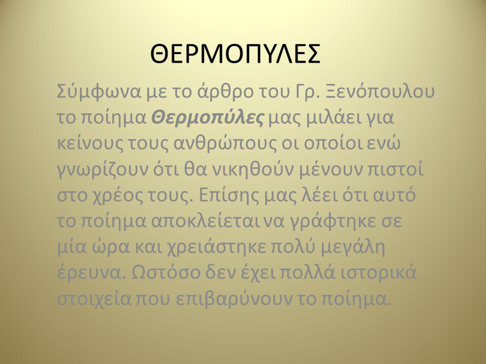 ΘΕΡΜΟΠΥΛΕΣ