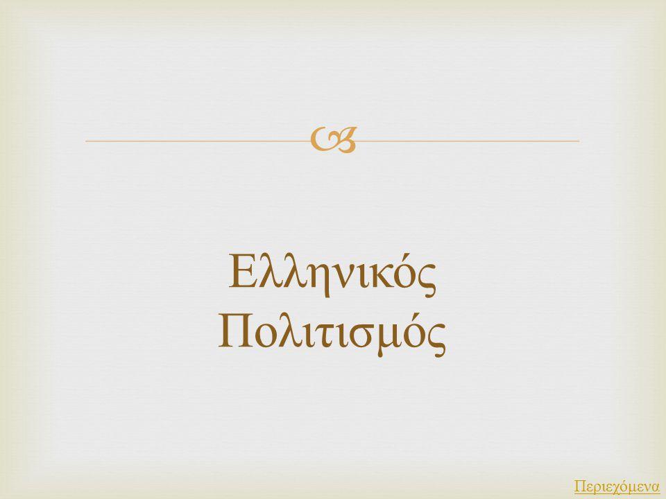 Ελληνικός Πολιτισμός Περιεχόμενα