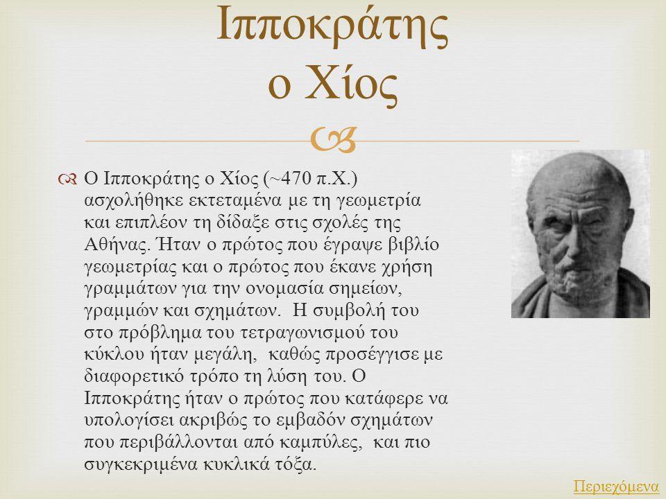 Ιπποκράτης ο Χίος