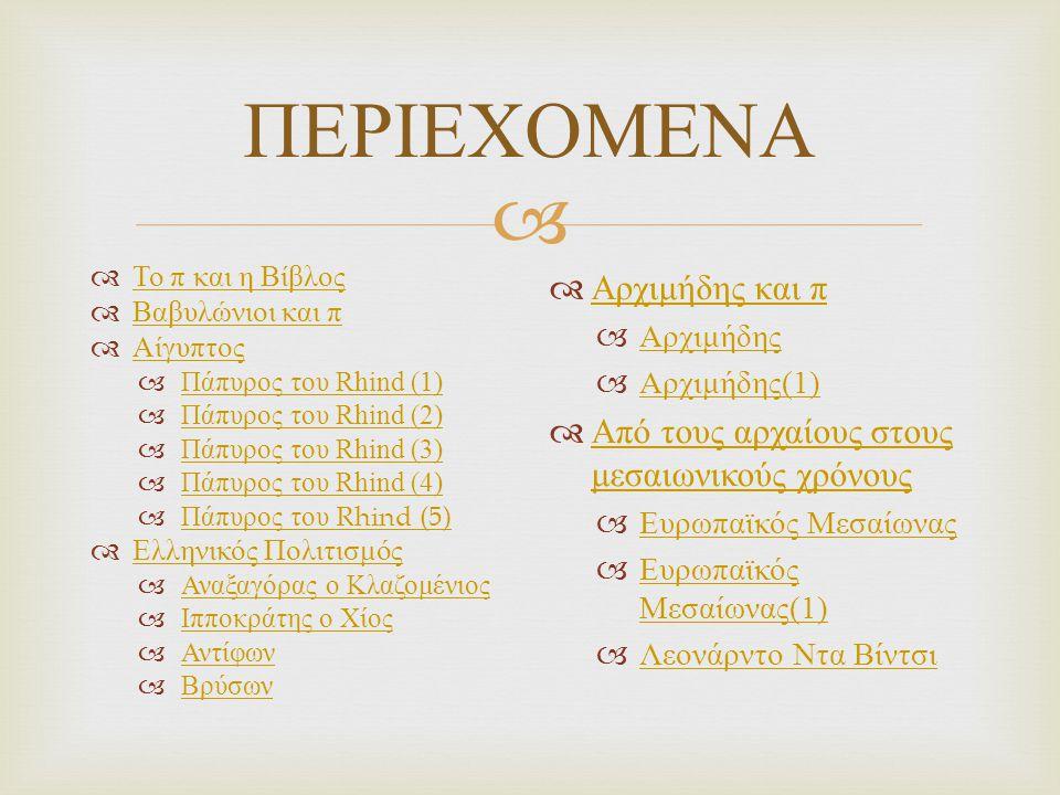 ΠΕΡΙΕΧΟΜΕΝΑ Αρχιμήδης και π