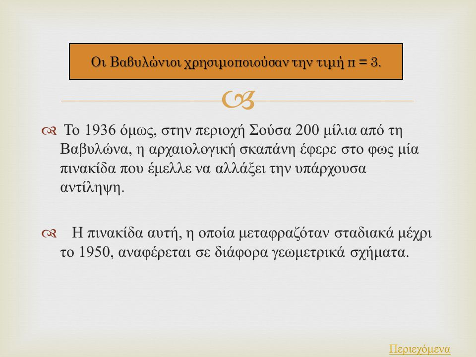 Οι Βαβυλώνιοι χρησιμοποιούσαν την τιμή π = 3.