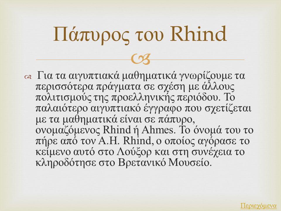 Πάπυρος του Rhind
