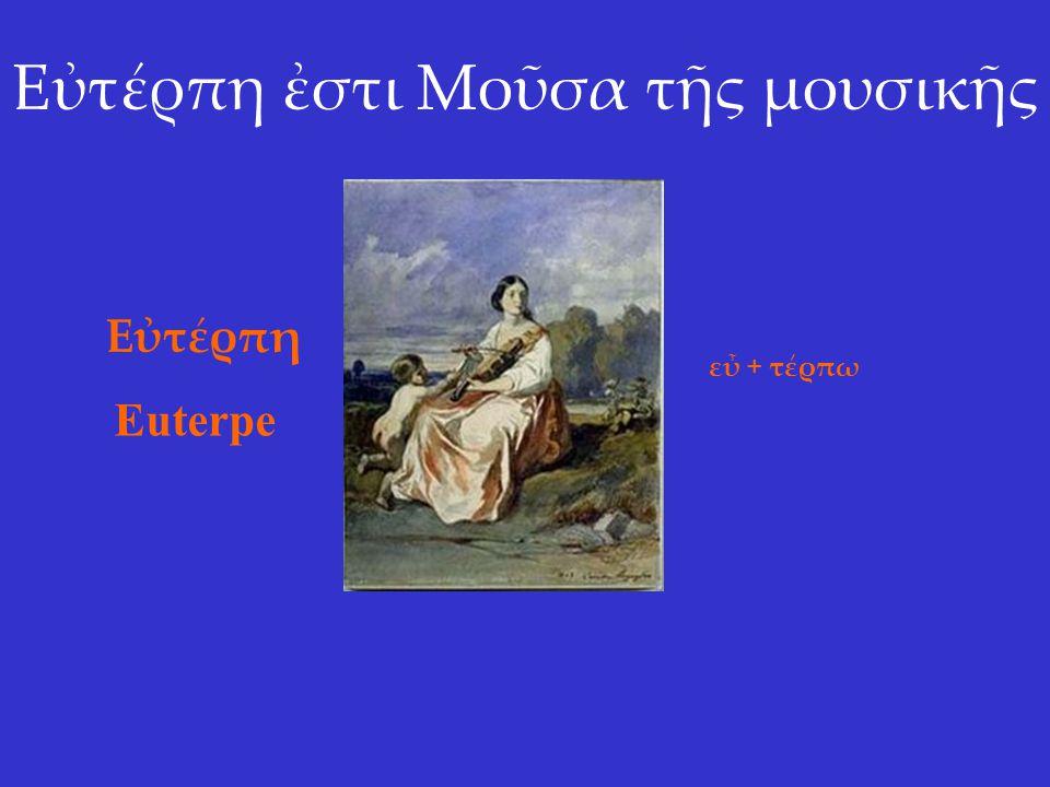 Εὐτέρπη ἐστι Μοῦσα τῆς μουσικῆς