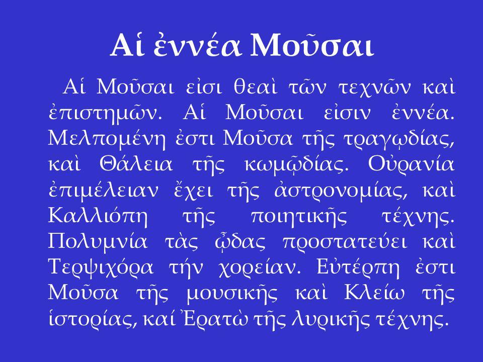 Αἱ ἐννέα Μοῦσαι
