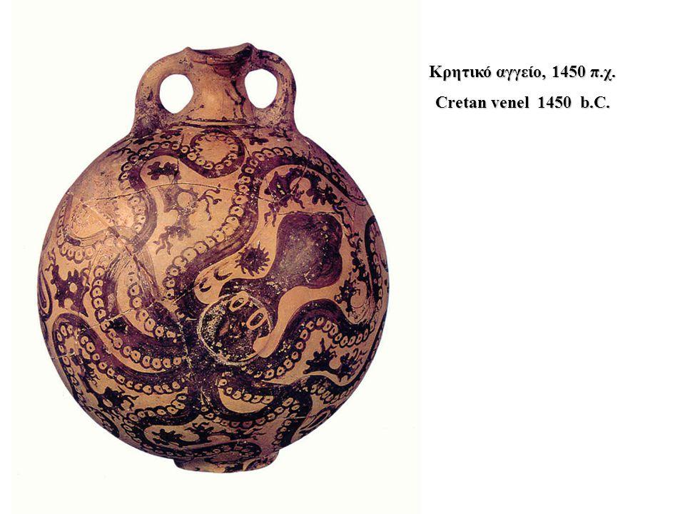 Κρητικό αγγείο, 1450 π.χ. Cretan venel 1450 b.C.