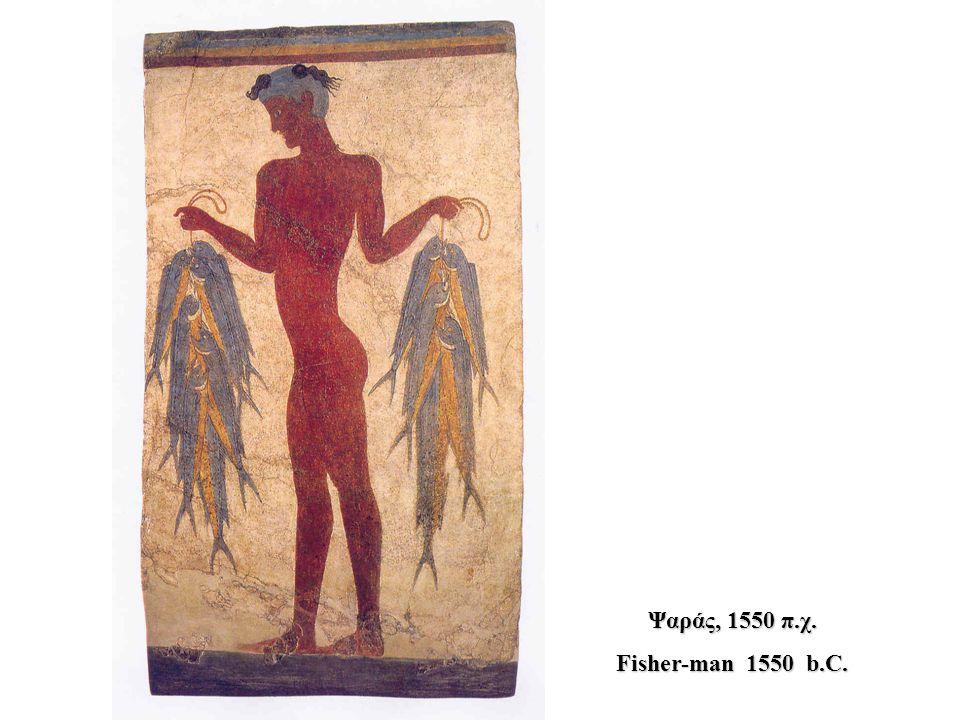 Ψαράς, 1550 π.χ. Fisher-man 1550 b.C.