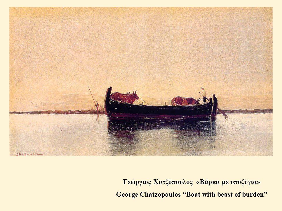 Γεώργιος Χατζόπουλος «Βάρκα με υποζύγια»