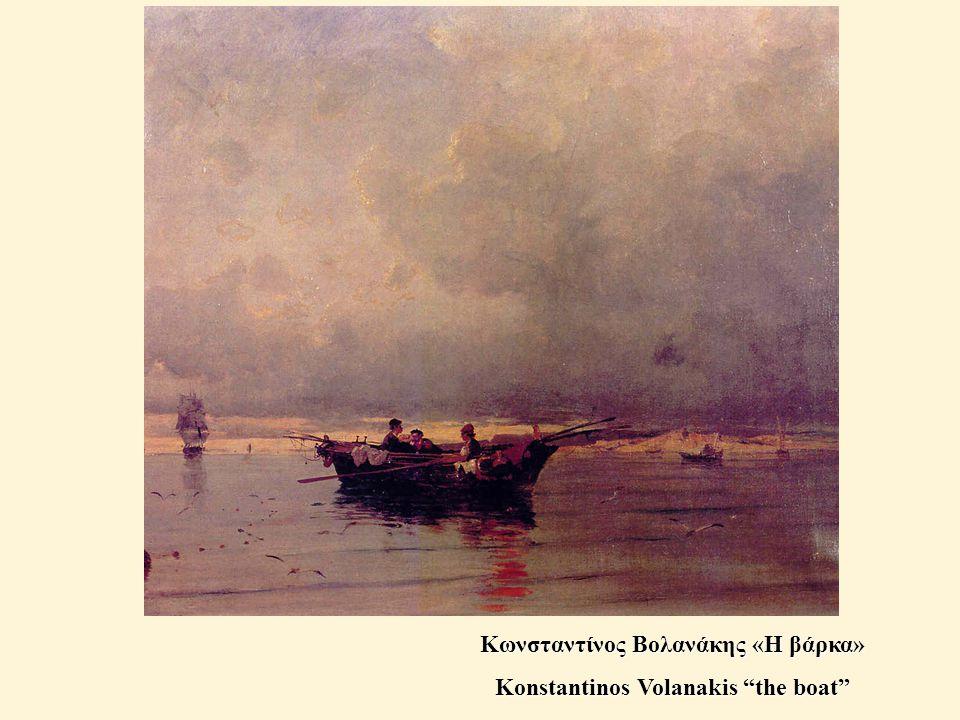 Κωνσταντίνος Βολανάκης «Η βάρκα» Konstantinos Volanakis the boat