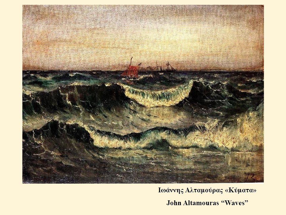 Ιωάννης Αλταμούρας «Κύματα» John Altamouras Waves