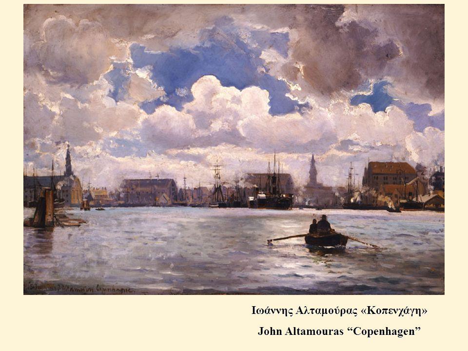 Ιωάννης Αλταμούρας «Κοπενχάγη» John Altamouras Copenhagen